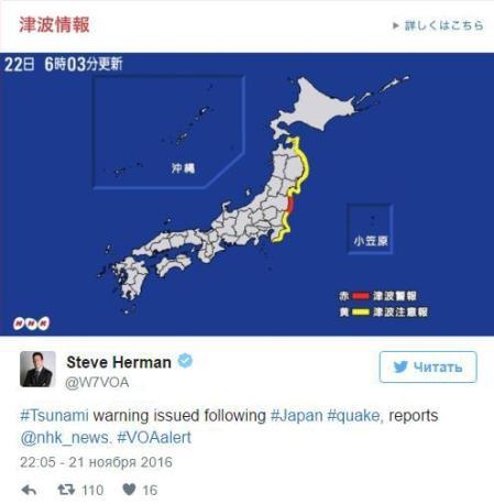 Japan Fukushima entorno